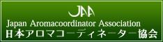 JAAアロマコーディネーター協会ロゴ