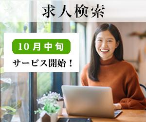 求人検索9月中旬スタート!